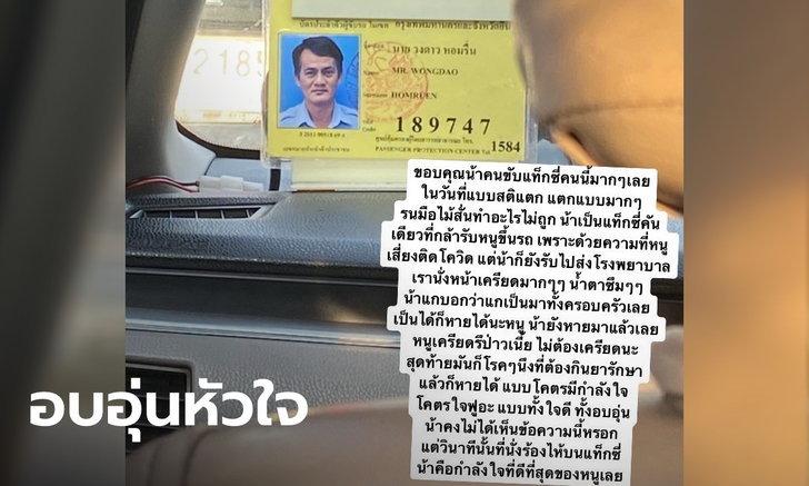 ผู้โดยสารซึ้งใจ ขอบคุณแท็กซี่ รู้ว่าเสี่ยงโควิดยังเต็มใจรับไป รพ. พูดให้กำลังใจตลอดทาง