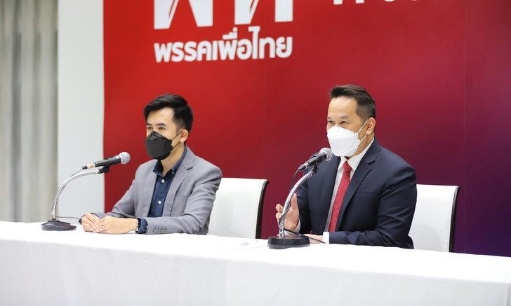 """เพื่อไทย เตือนนโยบายขยายเพดานต่างชาติซื้อบ้านในไทย อาจถูกครหา """"รัฐบาลขายชาติ"""""""
