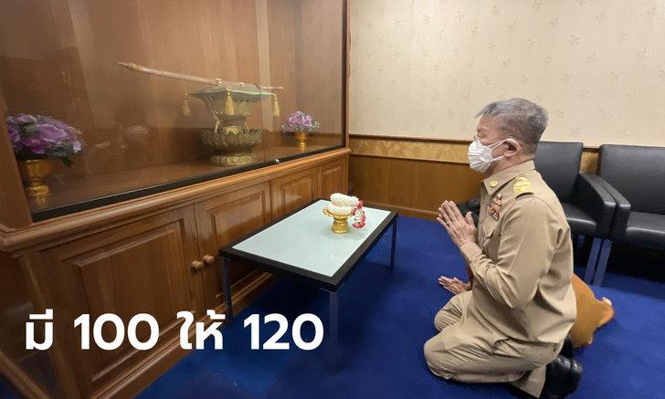 ผู้ว่าฯ ปู สักการะสิ่งศักดิ์สิทธิ์ ก่อนเริ่มงาน ผวจ.อ่างทองวันแรก ลั่นไม่ได้มาพักผ่อน
