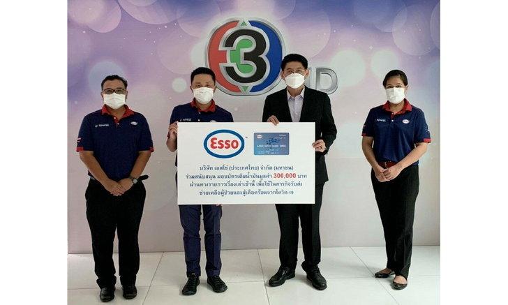 Esso มอบบัตรเติมน้ำมันสามแสนบาทให้รายการเรื่องเล่าเช้านี้ เพื่อใช้ขนส่งผู้ป่วย ผู้เดือดร้อนจากโควิด