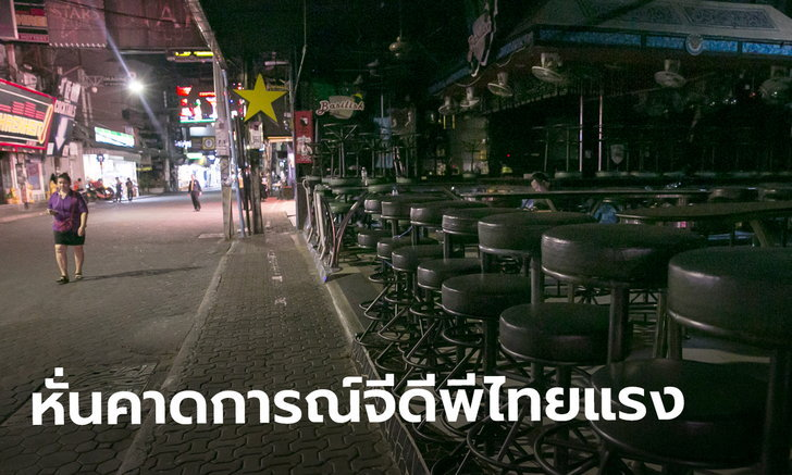 บลูมเบิร์ก หั่นคาดการณ์เศรษฐกิจไทยปี 65 หนักสุด! ปรับเพิ่มมาเลเซียสะท้อนปัจจัยบวก