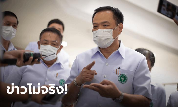 อนุทิน ปัดข่าวไทยไม่เซ็นรับบริจาควัคซีนไฟเซอร์จากสหรัฐฯ เผยยังไม่ได้รับเอกสารเพิ่ม