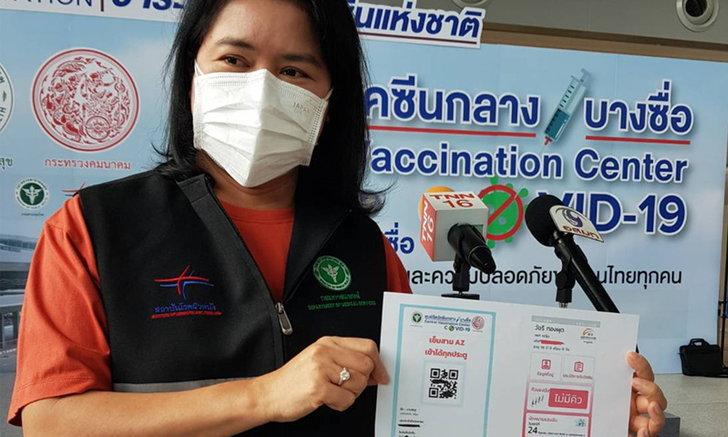 คิกออฟ 24 ก.ย. ฉีดวัคซีนโควิดเข็ม 3 ที่ศูนย์บางซื่อ ไม่รับวอล์กอิน ต้องมี SMS ยืนยัน