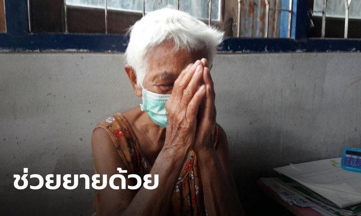 ยายเศร้าน้ำตาซึม หลานเอาโฉนดบ้านไปจำนอง กู้นอกระบบจนหนี้ท่วมหัว บ้านจ่อถูกยึด