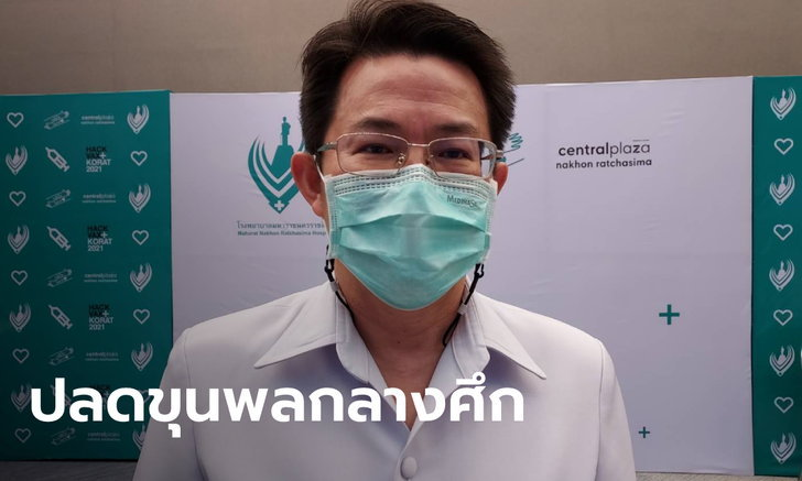 โซเชียลแห่ #Saveหมอเกรียงศักดิ์ ผอ.รพ.มหาราชฯ หลังถูกย้ายด่วน เชื่อเพราะขวางจัดซื้อ ATK