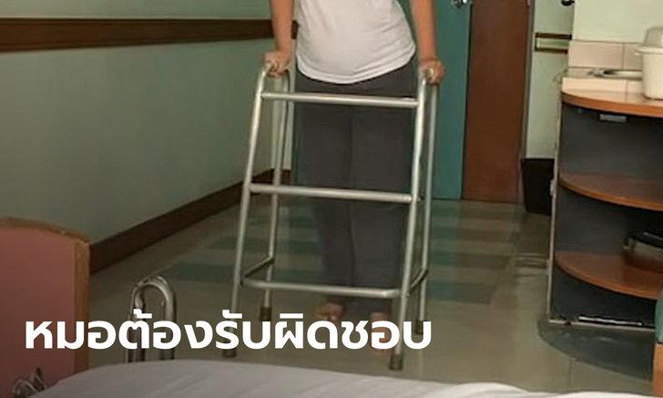 พ่อแจ้งความเอาผิดหมอ หลังลูกสาววัย 18 ผ่าตัดไส้ติ่งแล้วพิการ ขาไร้เรี่ยวแรง