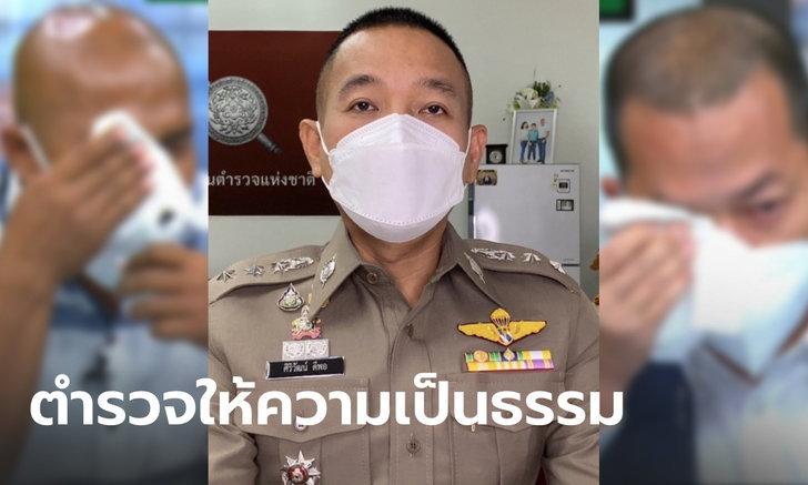 """รองโฆษก ตร. ชี้แจงดราม่า """"หมอปลา"""" ถูกตำรวจแจ้งความหมิ่นประมาท ปมทลายศูนย์บำบัดยา"""