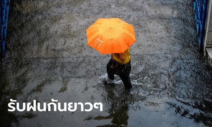 พยากรณ์อากาศวันนี้ ฝนยังหนักในหลายพื้นที่ กทม.ชุ่มฉ่ำร้อยละ 60 ของพื้นที่