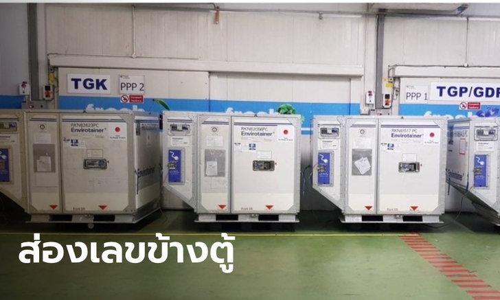 ญี่ปุ่นบริจาควัคซีนแอสตร้าฯ อีก 3 แสนโดส ส่งถึงไทยแล้ว ไม่พลาดส่องเลขเด็ดข้างตู้