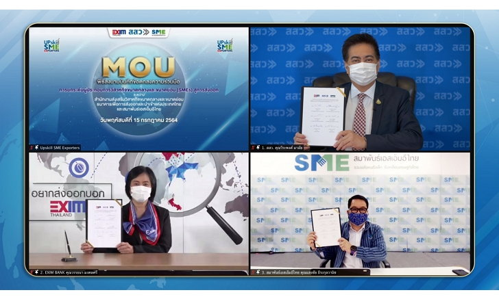"""สสว. จับมือ EXIM BANK และสมาพันธ์เอสเอ็มอีไทย จัดงาน """"Upskill SME Exporters"""""""