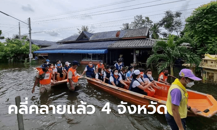 """ปภ.เผยอิทธิฤทธิ์พายุ """"เตี้ยนหมู่"""" ทำน้ำท่วมไทย 27 จังหวัด เร่งช่วยเหลือผู้ประสบภัย"""