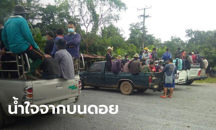 ไม่ทิ้งกัน! ชาวกะเหรี่ยงกว่า 200 คน เหมารถลงมาช่วยอุ้มผาง ดินโคลนถล่มหลายร้อยตัน