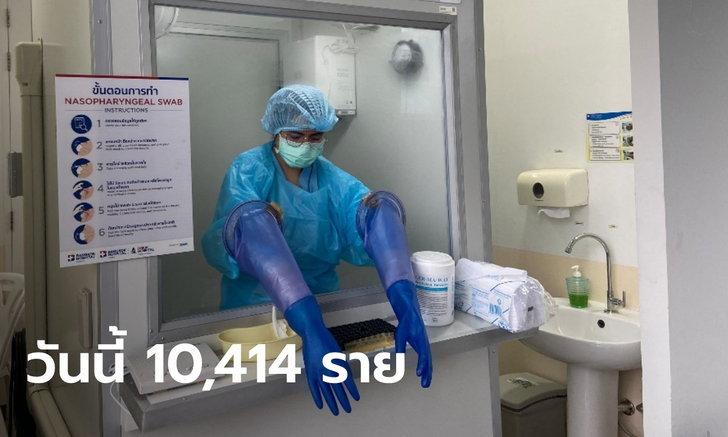 โควิดวันนี้ ไทยพบติดเชื้อเพิ่ม 10,414 ราย เสียชีวิตอีก 122 ราย หายป่วย 11,580 ราย