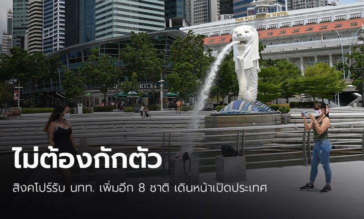 """สิงคโปร์เร่งกู้สถานะศูนย์กลางการเดินทางโลก รับ นทท.เพิ่มอีก 8 ชาติ """"ไม่ต้องกักตัว"""""""