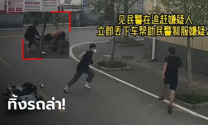 อย่างกับในหนัง! หนุ่มจีนใจเด็ด ทิ้งมอเตอร์ไซค์ ช่วยตำรวจวิ่งไล่รวบโจร (มีคลิป)