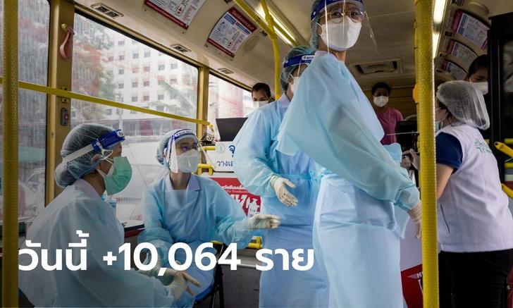 กลับมาหลักหมื่น! โควิดวันนี้ ไทยพบติดเชื้อเพิ่ม 10,064 ราย เสียชีวิตอีก 82 ราย
