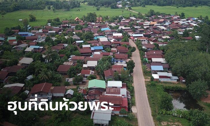 ผู้ใหญ่บ้านแฉนายทุน ฮุบที่ดินชาวบ้านห้วยพระ 2,000 ไร่ ออกโฉนดทับแม้กระทั่งถนนหลวง