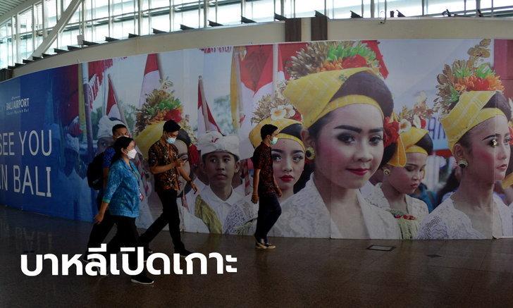 อินโดนีเซีย เปิดเกาะบาหลีรับนักท่องเที่ยวต่างชาติแล้ว! แต่กักตัว-วีซ่ายังเข้ม