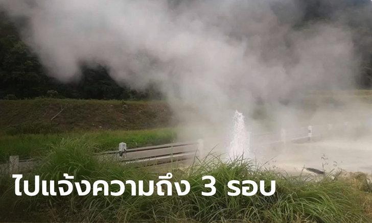 ข่าวดังข้ามประเทศ เด็กรัสเซีย 7 ขวบ พลัดตกบ่อน้ำร้อนที่ปาย ตำรวจไทยไม่รับแจ้งความ