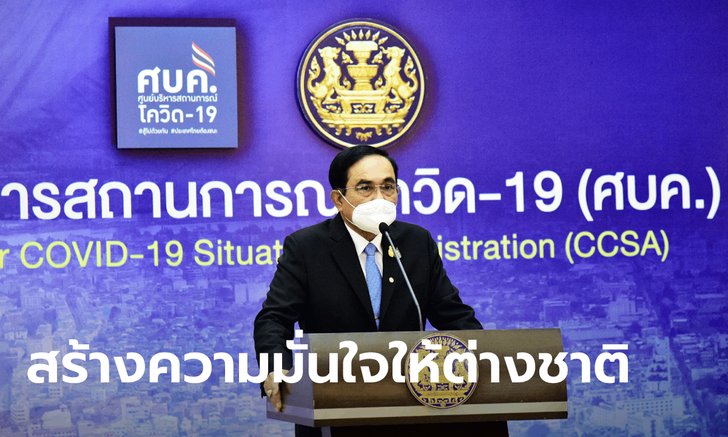 ประยุทธ์ ย้ำ! พร้อมเปิดประเทศภายใน พ.ย.นี้ ยืนยันตั้งใจพลิกฟื้นท่องเที่ยวไทยกลับมาอีกครั้ง