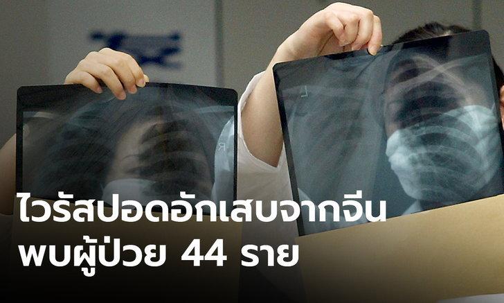 เฝ้าระวังโรคปอดอักเสบที่แพร่กระจายมาจากจีน พบแล้ว 44 ราย