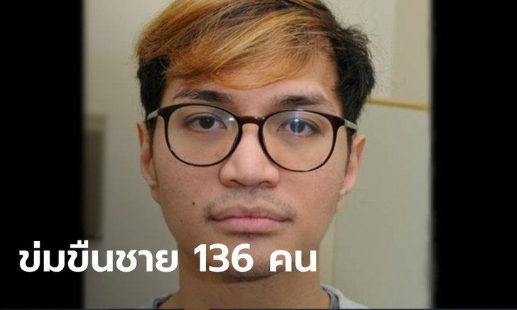 """""""นักข่มขืน"""" ถูกพิพากษาคุกตลอดชีวิต หลังมอมยา-ข่มขืน ชายกว่า 136 คน"""