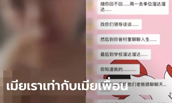 หนุ่มจีนสุดเจ็บใจ เพิ่งรู้ใช้เมียร่วมกับเพื่อน หลังเห็นคลิปเปลือยอาบน้ำโพสต์หน้าฟีดชู้