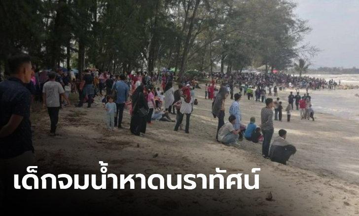 เศร้าวันเด็ก! หนูน้อยจมน้ำหาดนราทัศน์ ช่วยได้ 3 เด็กหญิง 9 ขวบยังสูญหาย