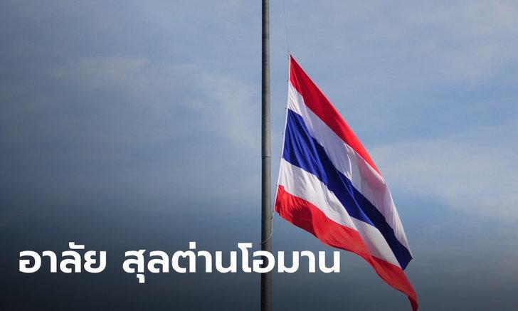 ร่วมถวายอาลัย สุลต่านโอมาน นายกสั่งหน่วยราชการ-รัฐวิสาหกิจ ลดธงครึ่งเสา 3 วัน
