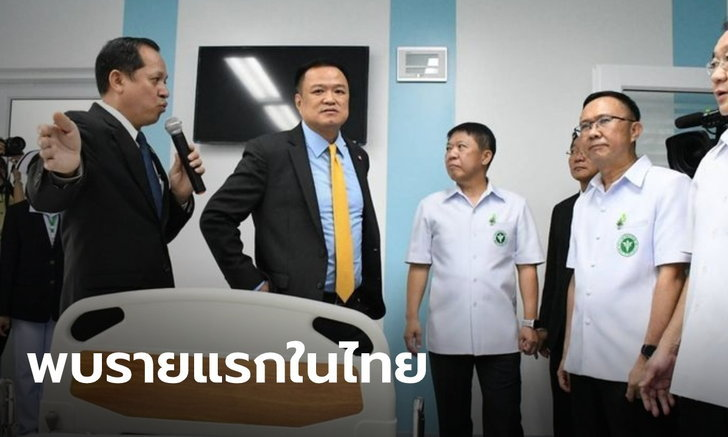 """""""อนุทิน"""" แถลงพบผู้ป่วยติดไวรัสสายพันธุ์ใหม่รายแรกในไทย ยันควบคุมได้"""
