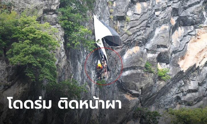 นักกระโดดร่มชาวออสเตรเลีย พลาดร่มเกี่ยวกิ่งไม้ ห้อยติดหน้าผา บนเขาอกทะลุ