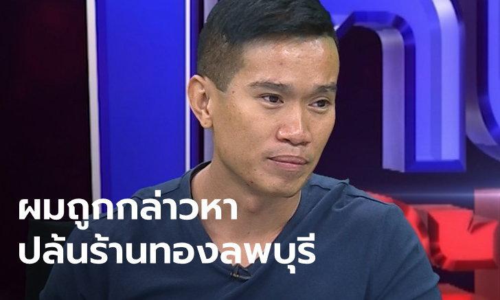 """เปิดใจ """"เอก"""" หนุ่มถูกกล่าวหาปล้นร้านทองลพบุรี ยอมรับติดคุก 7 ปี ตอนนี้กลับใจแล้ว"""