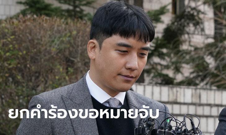 ซึงรี รอดหมายจับ ศาลเกาหลีใต้ยกคำร้องอัยการ ลั่นไม่จำเป็นต้องควบคุมตัว