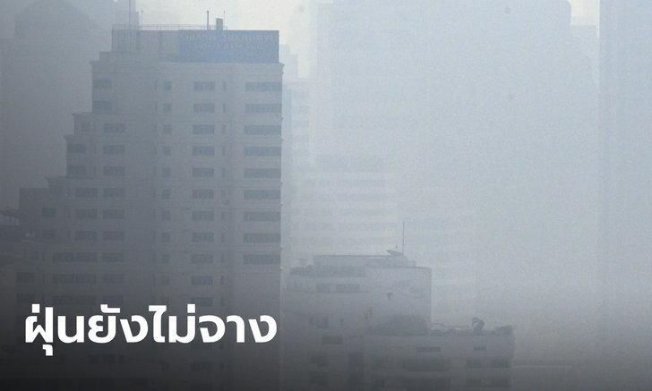บ่ายนี้ฝุ่นยังฟุ้ง ค่า PM2.5 เกินมาตรฐาน 44 จุดทั่วกรุง แนะเลี่ยงกิจกรรมกลางแจ้ง