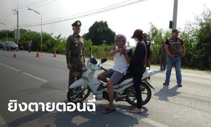 หนุ่ม 16 ยืนฉี่ริมถนนถูกยิงตาย มือปืนอ้างแก๊งเด็กมาเยอะ ต้องป้องกันตัว