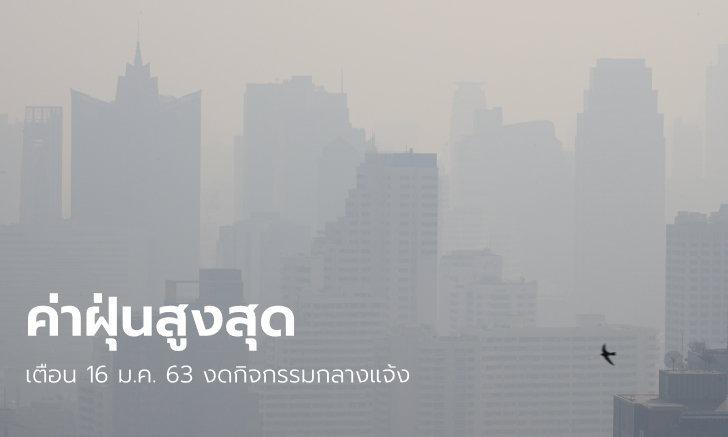 พรุ่งนี้ฝุ่นพิษ PM 2.5 พุ่งสูงสุด ผู้ว่าฯ กทม. เตือนงดกิจกรรมกลางแจ้ง