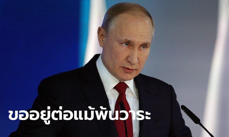 ปูติน ประธานาธิบดีรัสเซีย เล็งแก้รัฐธรรมนูญ เปิดทางสืบทอดอำนาจแม้พ้นวาระปี 2567