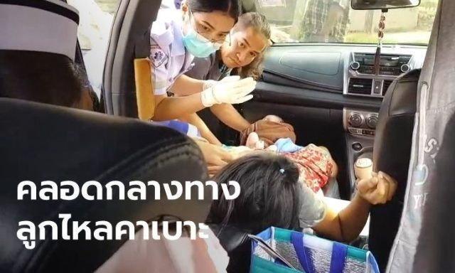 สาวคลอดลูกบนรถ