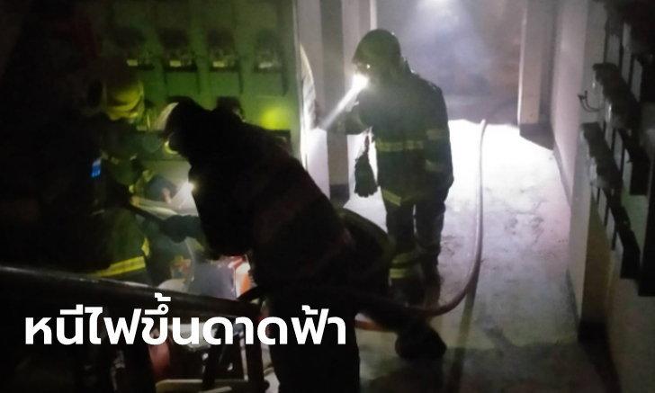 ไฟไหม้หอพัก 8 ชั้นย่านศรีนครินทร์ หนีตายขึ้นดาดฟ้าเกือบ 30 คน คนแก่ก็วิ่งด้วย