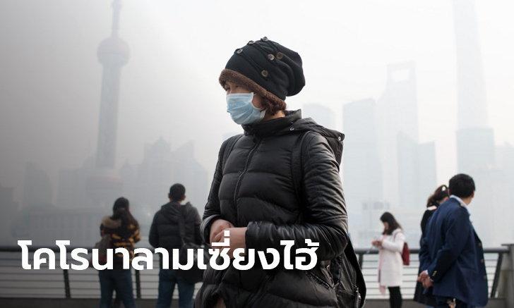 ไวรัสโคโรนา ลามอีก! พบผู้ป่วยเซี่ยงไฮ้ สื่อจีนเผยเชื้อแพร่หลายมณฑลแล้ว