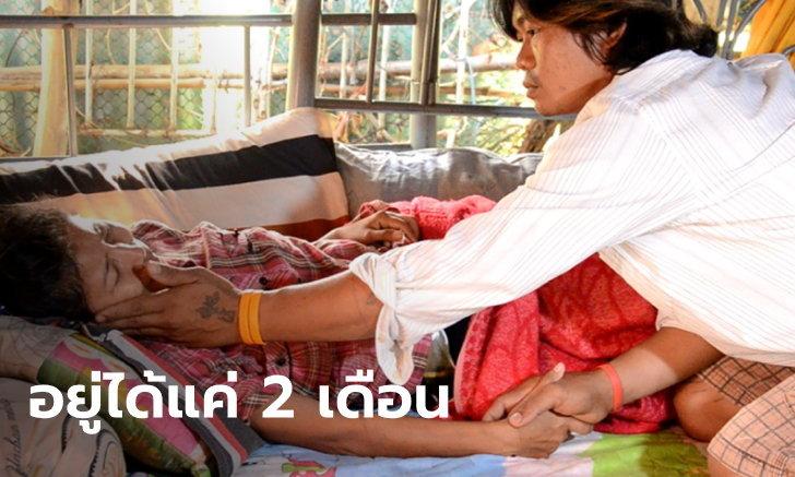 หนุ่มวอนโซเชียลช่วย เมียป่วยมะเร็งระยะสุดท้าย ร่ำไห้ไม่อยากตาย ลูกยังไม่โต