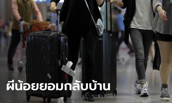 ผีน้อย ยอมลาเกาหลีใต้ 8,093 คน กระทรวงยุติธรรมกิมจิเตรียมเพิ่มโทษอยู่เกินกำหนด