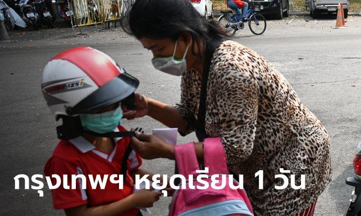 ปิดโรงเรียนทั่วกรุงเทพฯ 437 แห่ง 1 วัน หนีวิกฤติฝุ่น PM 2.5
