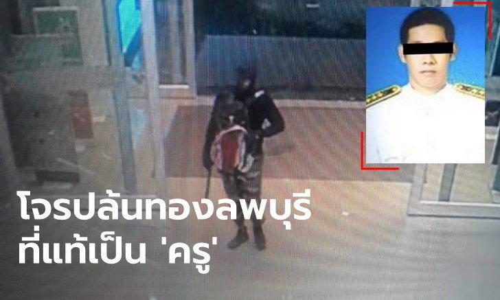 จับได้แล้ว! ผู้ต้องหาปล้นทองลพบุรี 3 ศพ พบมีอาชีพเป็นข้าราชการครู ระดับ ผอ.โรงเรียน