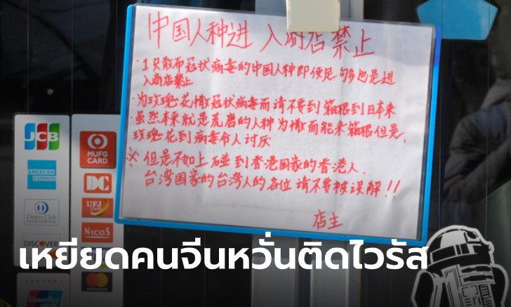 ดราม่าไวรัสอู่ฮั่น ร้านค้าญี่ปุ่นติดป้ายไม่ให้คนจีนเข้า ชาวเน็ตจีนจวกยับ