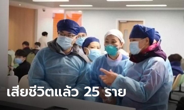 """จีนเครียด """"ไวรัสโคโรนา"""" ยังอาละวาดไม่หยุด ล่าสุดดับแล้ว 25 ราย ผู้ติดเชื้อแตะ 830 ราย"""
