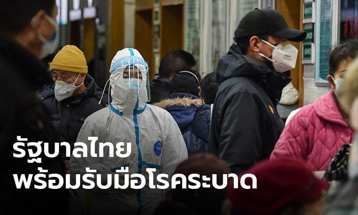 รัฐบาลคุมเข้มไวรัสโคโรนา นัดถก 27 ม.ค. สั่งเช็กคนไทยที่ไปเที่ยวอู่ฮั่นและพื้นที่เสี่ยง