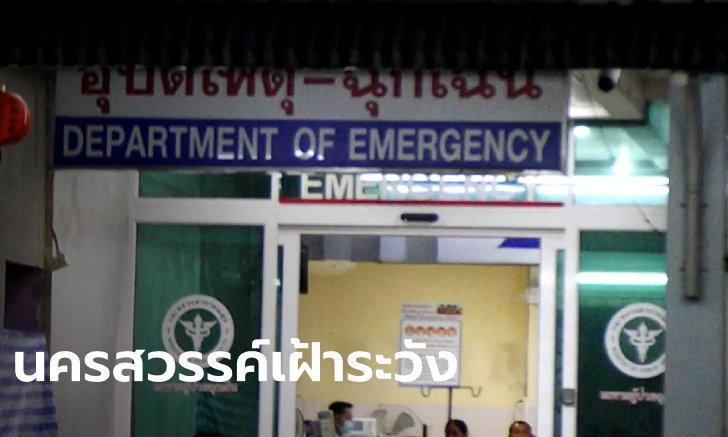 นครสวรรค์กักตัว 2 คนไทยกลับจากอู่ฮั่น ต้องสงสัยติดไวรัสโคโรนา อีกรายยังเฝ้าระวัง