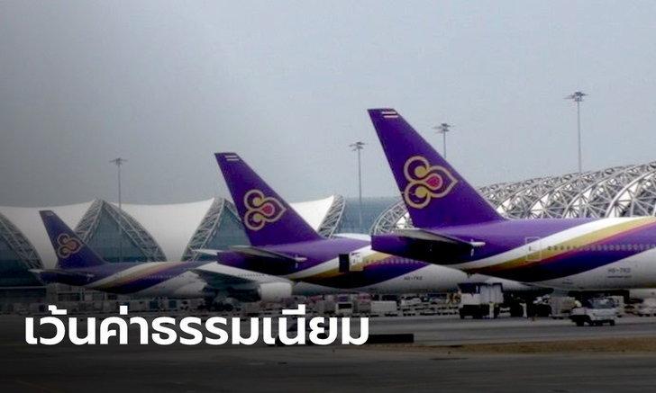 การบินไทย เว้นค่าธรรมเนียม เปลี่ยนเที่ยวบินปลายทางเมืองจีน จุดเสี่ยงไวรัสโคโรนา