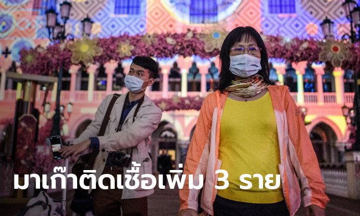 ไวรัสโคโรนา: มาเก๊าพบผู้ติดเชื้อเพิ่มอีก 3 คน ฮ่องกงดิสนีย์แลนด์ปิดชั่วคราว